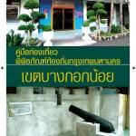 01-bangkoknoi_page_01