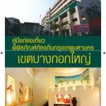 02-bangkok-yai-_page_01