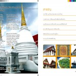02-bangkok-yai-_page_02