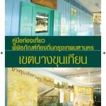 03-bangkuntiean_page_01