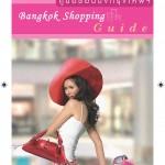 shopping_bkk_1010_page_01