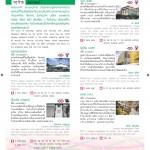 shopping_bkk_1010_page_10