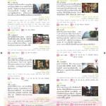 shopping_bkk_1010_page_12